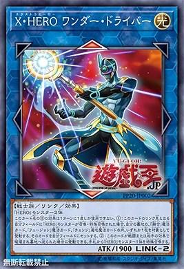 Xtra HERO Wonder Driver   Yu-Gi-Oh!   FANDOM powered by Wikia