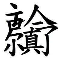 認真你就輸了 | 香港網絡大典 | Fandom powered by Wikia