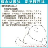陳百祥   香港網絡大典   FANDOM powered by Wikia