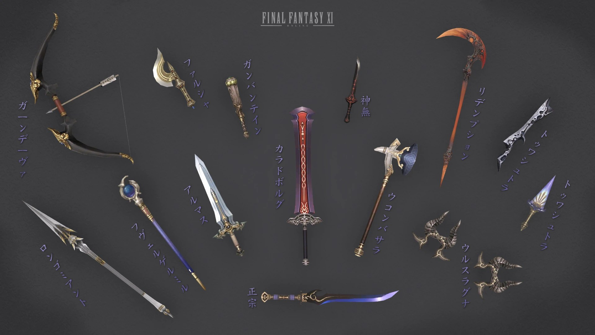 CategoryEmpyrean Weapons FFXIclopedia Fandom Powered