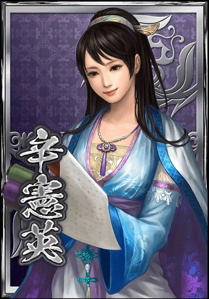 Xin Xianying Koei Wiki Fandom powered by Wikia