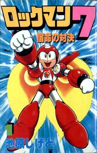 Rockman 7 Manga MMKB FANDOM Powered By Wikia