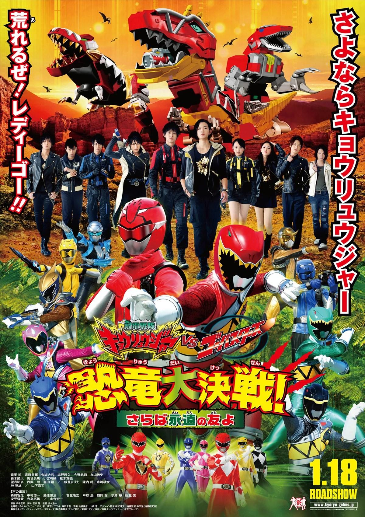 Poster do filme Zyuden Sentai Kyoryuger vs. Go-Busters: The Great Dinosaur Battle! Farewell ...