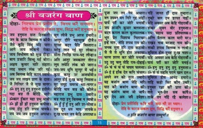 Hanuman Ji 8 attainments names and these miracles