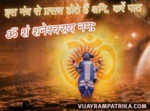 kokilavan shani mandir photos, videos and latest news#Vijayrampatrika.com