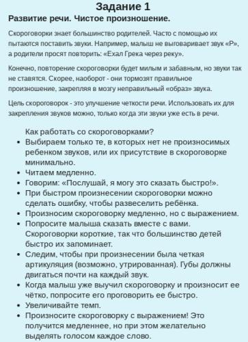Еженедельная-рассылка-3-задания-для-детей-от-3-х-лет-до-4-х-лет-