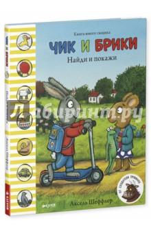 """Книга """"Chik i briki"""