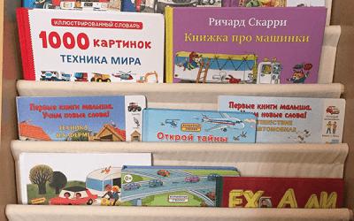 Обзор энциклопедий для малышей 1-3 года