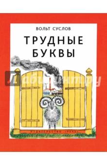 Вольт Суслов