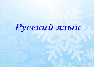 _Русский язык