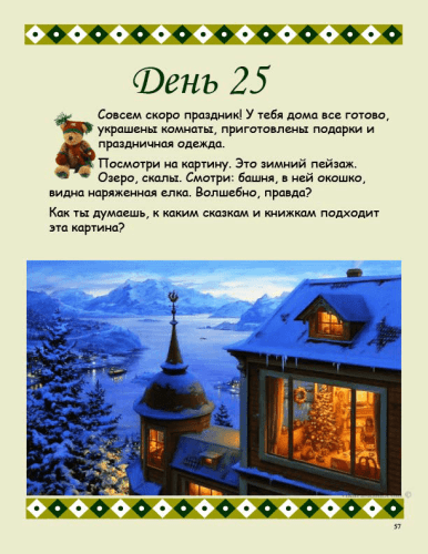 page of advent