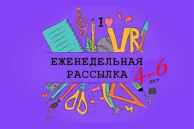 _Рассылка 4-6 лет_
