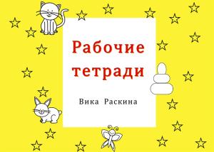 Логопедические тетради от Вики Раскиной