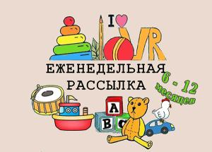Задания для детей от 6 до 12 месяцев