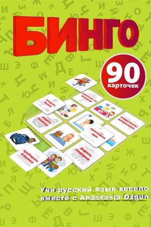 bingo-front
