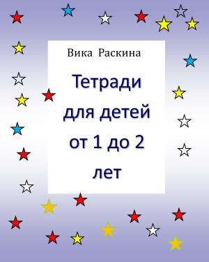 Тетради для детей 1-2 года