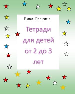 Тетради для детей 2-3 года