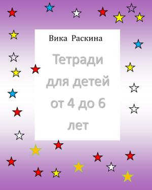 Тетради для детей 4-6 лет