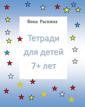 Тетради для детей 7 лет +