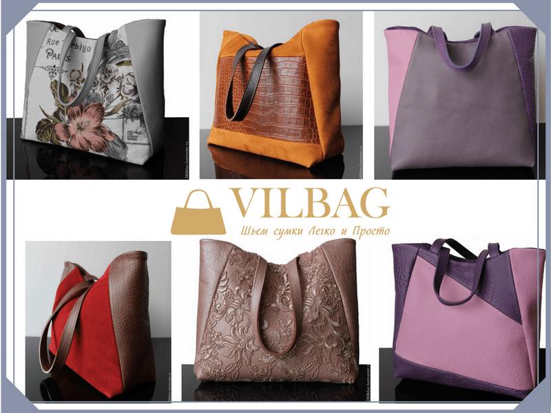 модель женской сумки для совместного пошива сумок