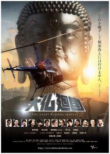 Great Buddha Arrival Trailer, Great Buddha Arrival Posters, Yoshiki Takahashi