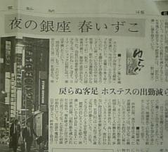 読売新聞にて取材