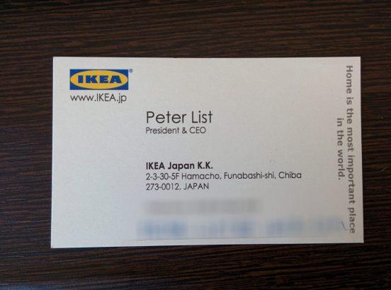 Visit kort från Peter List - Hur jag nästan fick jobb på IKEA Japan