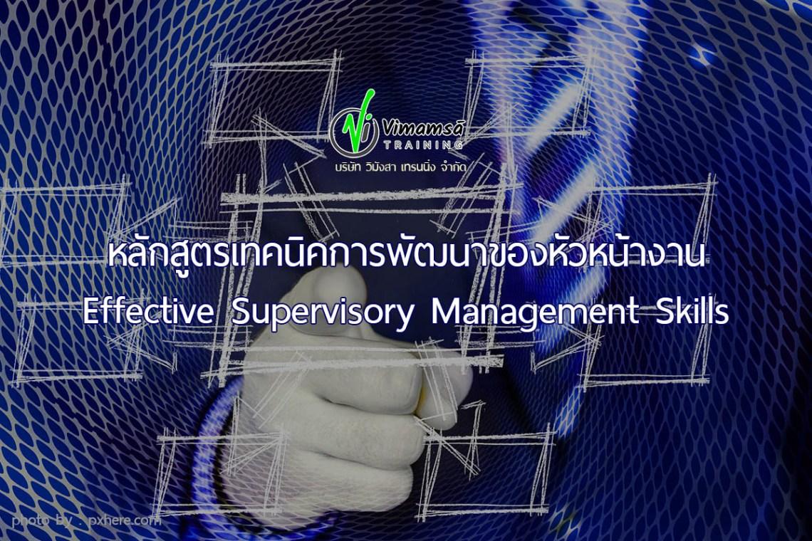 หลักสูตรการอบรมพนักงาน หลักสูตรอบรมหัวหน้างาน supervisory skills