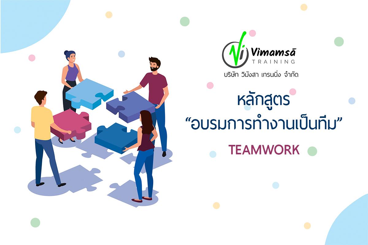 หลักสูตรอบรมการทำงานเป็นทีม Teamwork