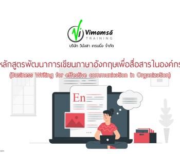 หลักสูตรพัฒนาการเขียนภาษาอังกฤษเพื่อสื่อสารในองค์กร (Business Writing for effective communication in Organization)