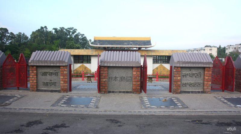 The Garden Entrance - Japanese Garden Chandigarh