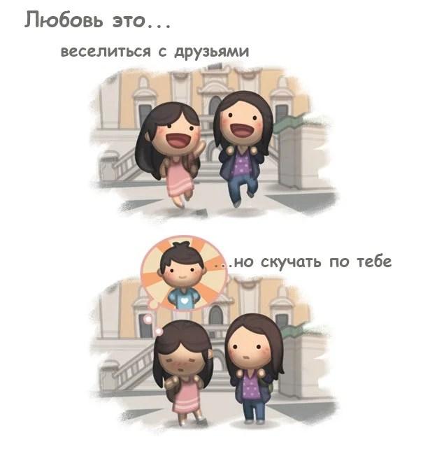 illyustratsii-chto-takoe-lyubov-vinegret (14)