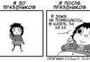 Нелегкая женская доля в комических иллюстрациях Сары Андерсен.
