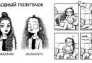 Женские повседневные проблемы в забавных иллюстрациях Кассандры Калин.