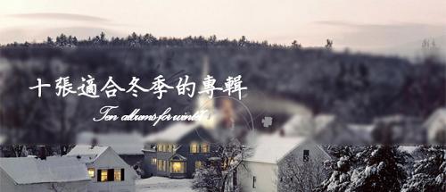 十张适合冬季的专辑