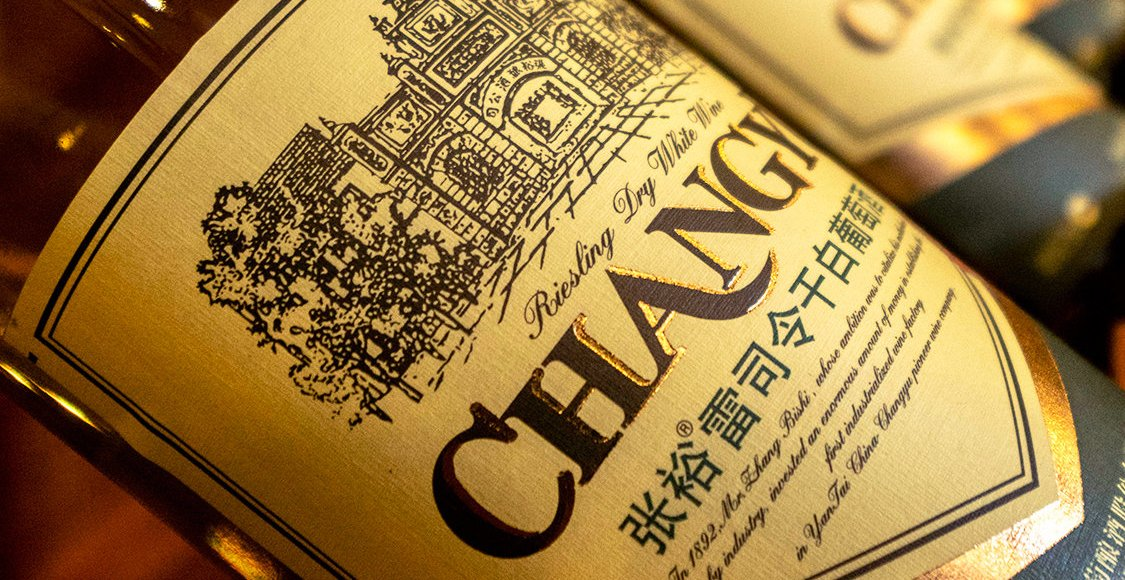 Changyu is the country's olest and biggest wine producer (pic: file photo)