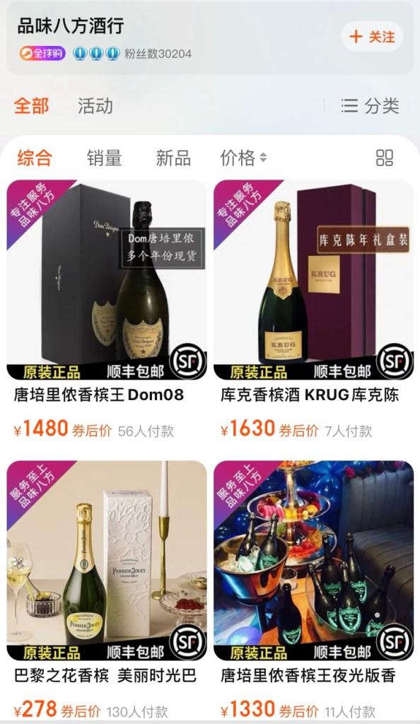 品味八方酒行 online shop on Tamll.com (pic: screengrab)
