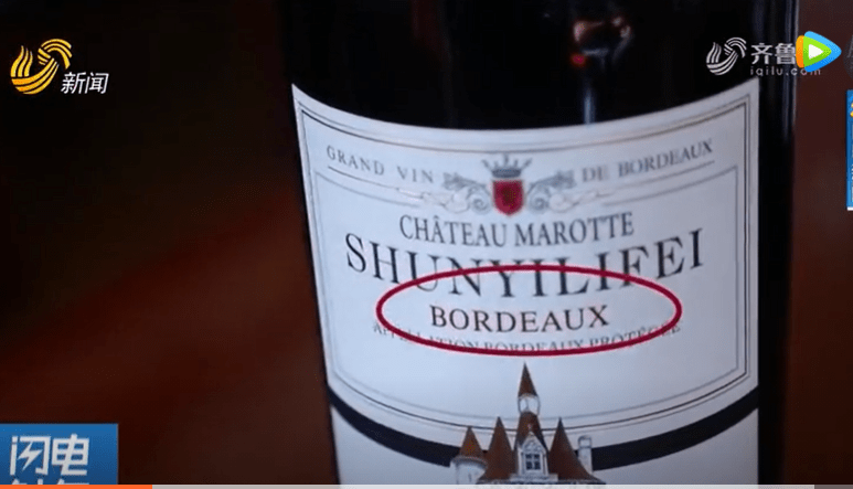 Shunyilifei uses both trademarked Bordeaux name on its front and back labels (pic: Screengrab from Shandong TV)