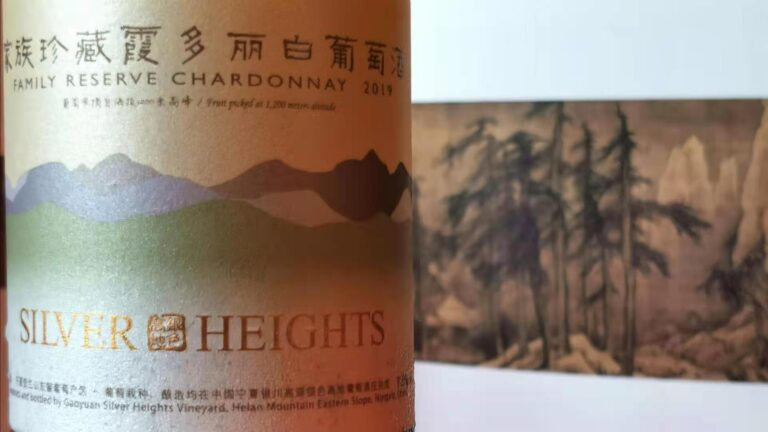 Silver Heights Family Reserve Chardonnay (pic: chngpohtiong.com)