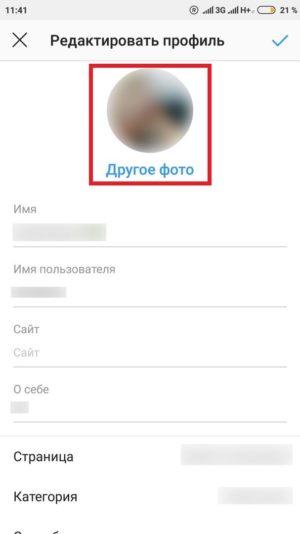 Как изменить фото профиля в Инстаграм