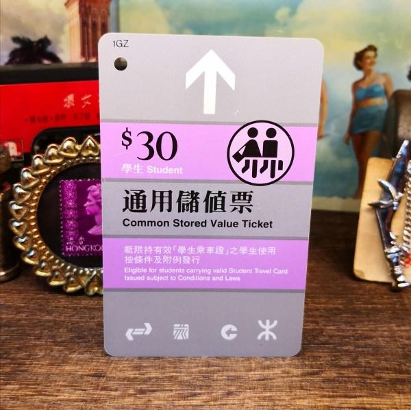 $30通用儲值車票(學生) - 大地海外升學廣告