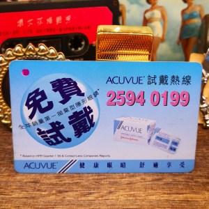 香港地下鐵路$100通用儲值車票 - Acuvue隱形眼鏡廣告