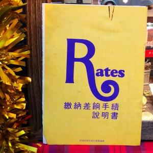舊香港紙品 1977年港英政府稅務局繳納差餉手續說明書