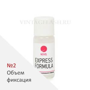 NOVEL Состав №2 Объем фиксация Экспресс формула