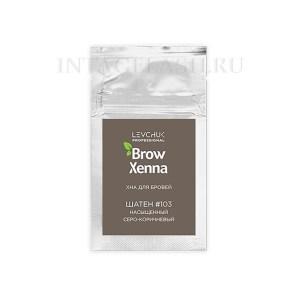 Хна для бровей BrowXenna Шатен #103, насыщен. серо-коричневый, (саше-рефилл), 6 г