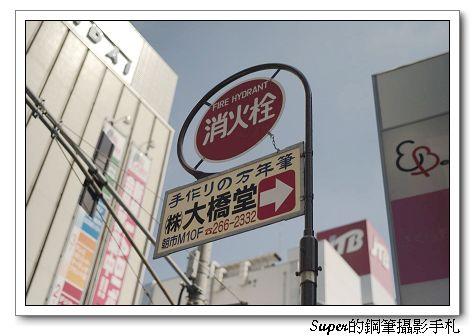仙台大橋堂