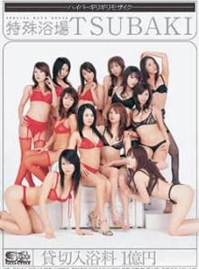 AV Open S1 Studio Special Bath House Tsubaki OPEN-0705 Jav Streaming
