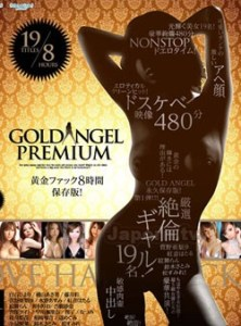 Gold Angel Premium SKY-245 Jav Streaming