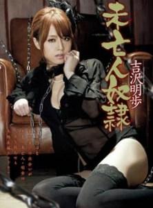 Akiho Yoshizawa MXGS-422 Jav Streaming