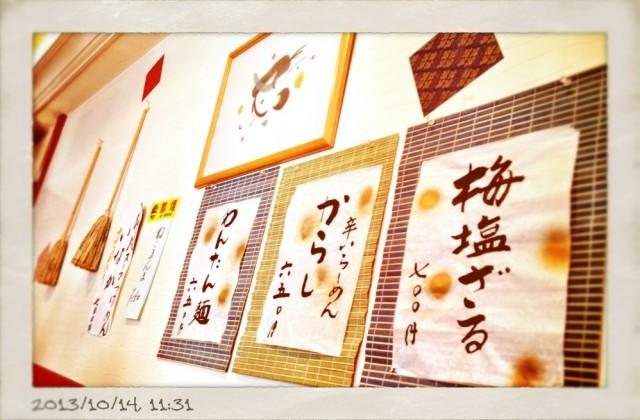 さっぱりラーメンがお好きなら多摩利屋@八王子・片倉町がおすすめ!